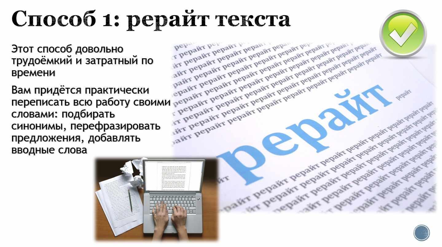 Способ 1. Рерайт текста