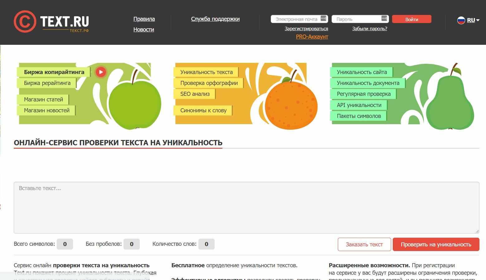 проверка на антиплагиат text.ru