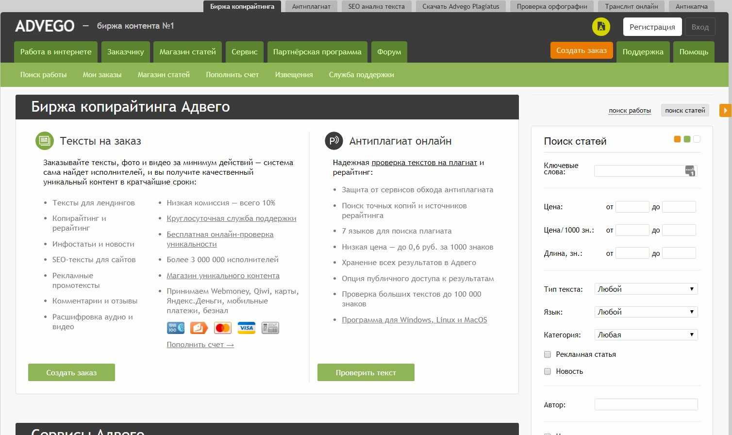 проверка на антиплагиат advego - интерфейс