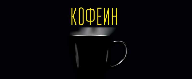 кофенин для мозга