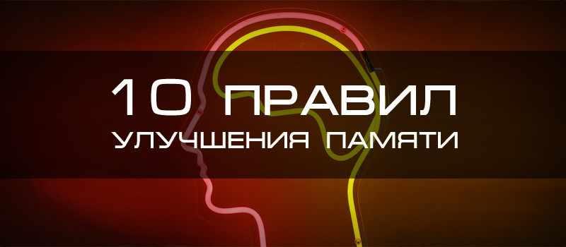 10 правил развития памяти