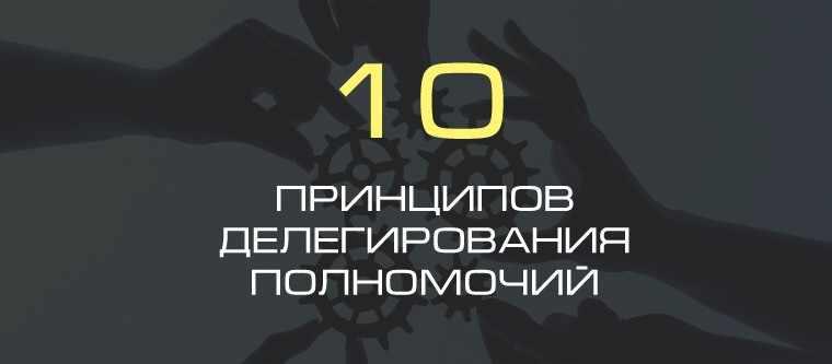 10 принципов делегирования полномочий