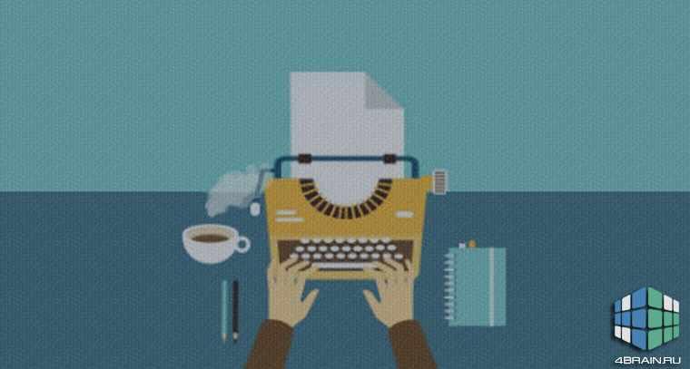 Креативные писательские упражнения