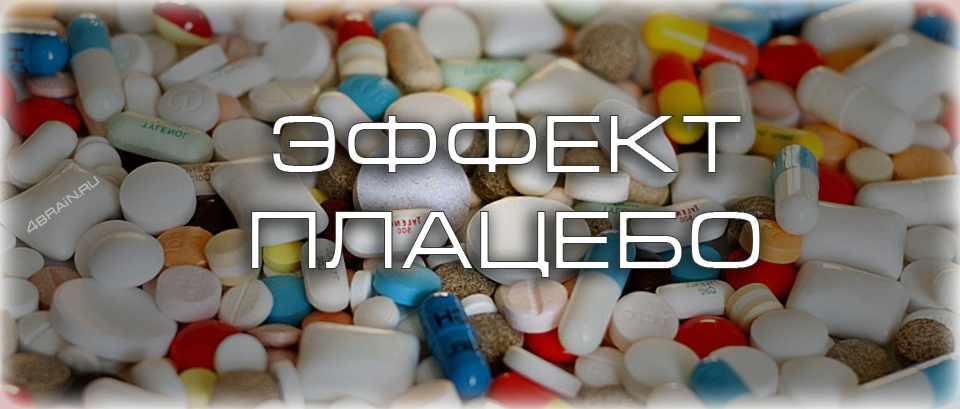 Эффект плацебо примеры и интересные факты