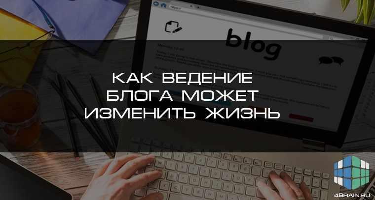 Каким образом ведение блога может изменить жизнь